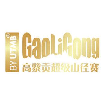 Gaoligong by UTMB 2020