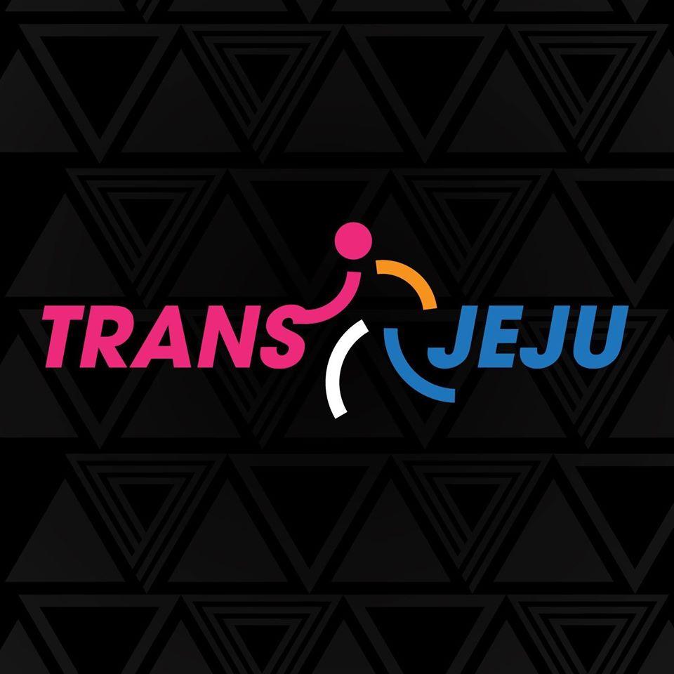 Trans Jeju 2020